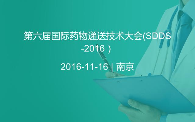 第六届国际药物递送技术大会(SDDS-2016)