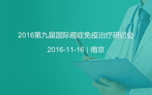 2016第九届国际癌症免疫治疗研讨会