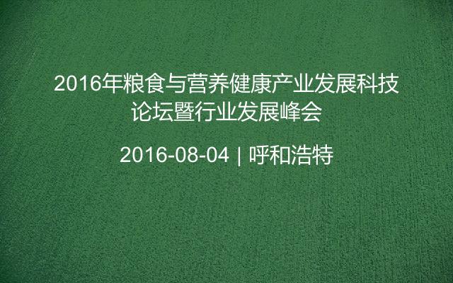 2016年粮食与营养健康产业发展科技论坛暨行业发展峰会