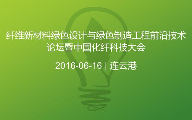 纤维新材料绿色设计与绿色制造工程前沿技术论坛暨中国化纤科技大会