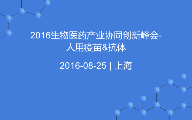 2016生物医药产业协同创新峰会-人用疫苗&抗体