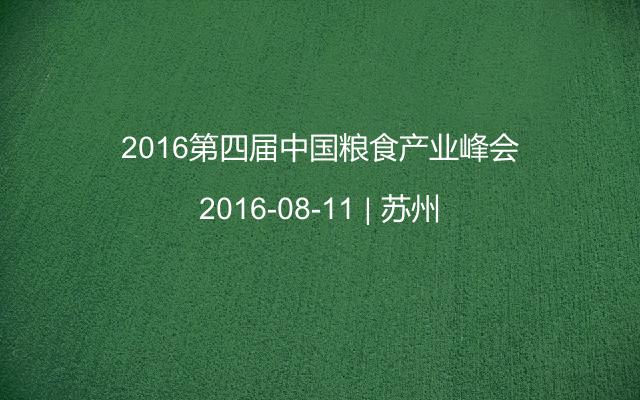 2016第四届中国粮食产业峰会