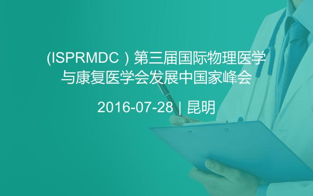 (ISPRMDC)第三届国际物理医学与康复医学会发展中国家峰会
