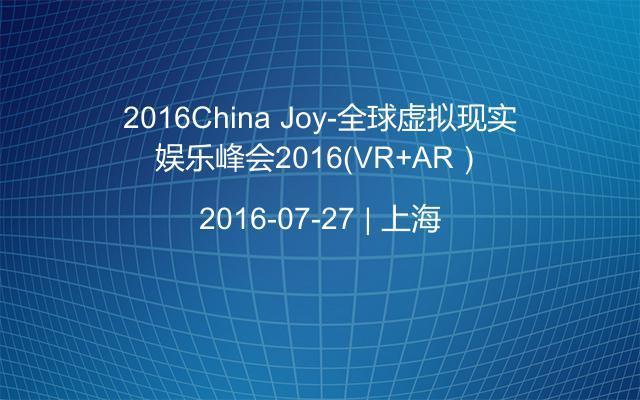 2016China Joy-全球虚拟现实娱乐峰会2016(VR+AR)