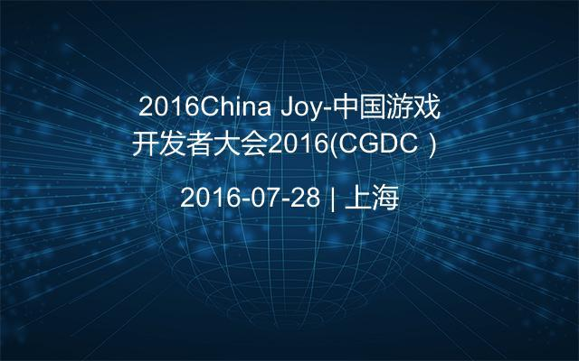 2016China Joy-中国游戏开发者大会2016(CGDC)