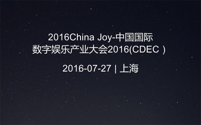 2016China Joy-中国国际数字娱乐产业大会2016(CDEC)