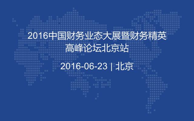 2016中国财务业态大展暨财务精英高峰论坛北京站
