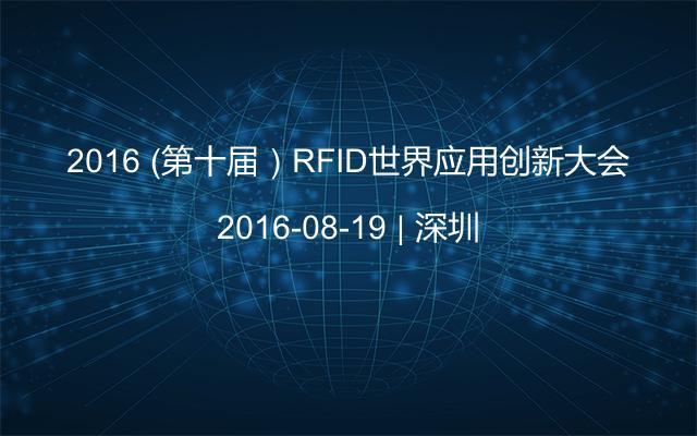 2016 (第十届)RFID世界应用创新大会