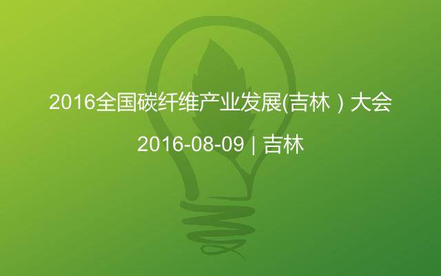 2016全国碳纤维产业发展(吉林)大会