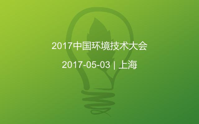 2017中国环境技术大会