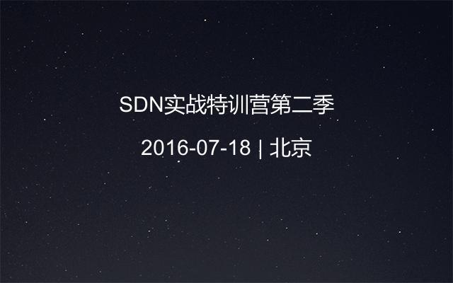 SDN實戰特訓營第二季