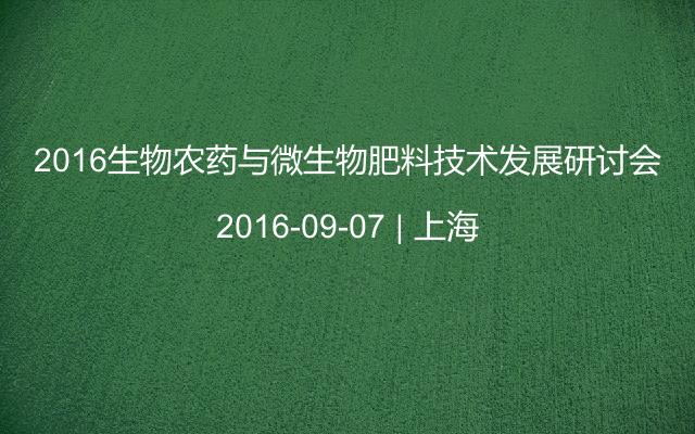 2016生物农药与微生物肥料技术发展研讨会