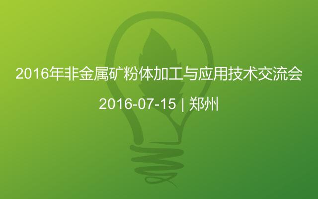 2016年非金属矿粉体加工与应用技术交流会