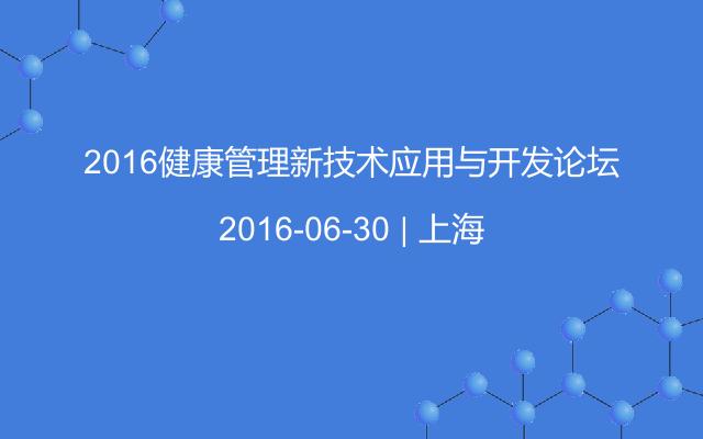 2016健康管理新技术应用与开发论坛
