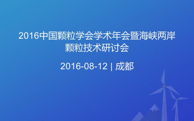 2016中国颗粒学会学术年会暨海峡两岸颗粒技术研讨会