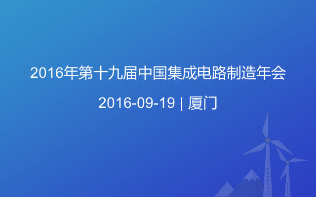 2016年第十九届中国集成电路制造年会