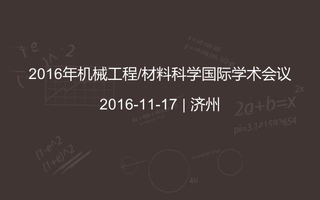 2016年机械工程/材料科学国际学术会议