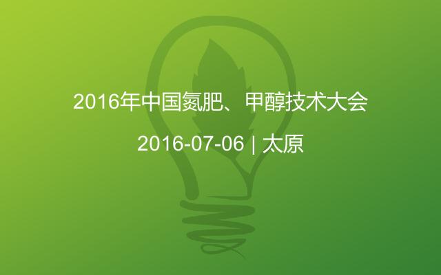2016年中国氮肥、甲醇技术大会