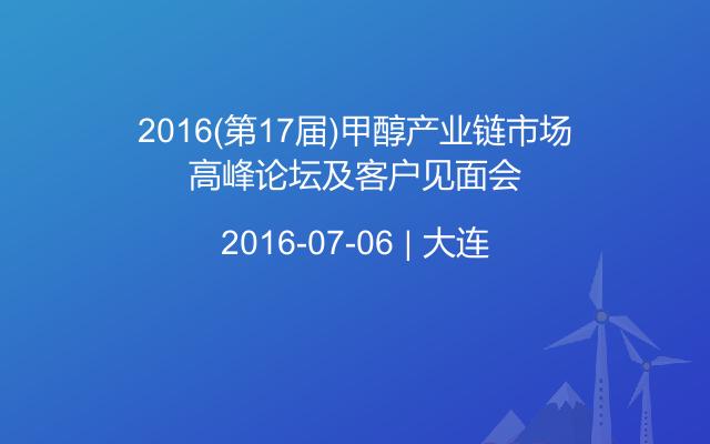 2016(第17届)甲醇产业链市场高峰论坛及客户见面会