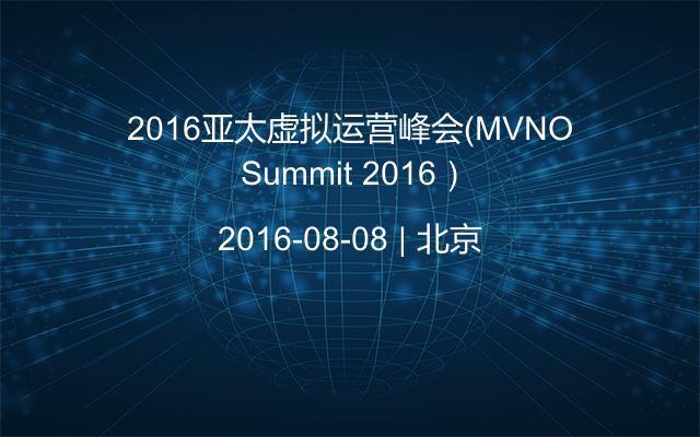 2016亚太虚拟运营峰会(MVNO Summit 2016)