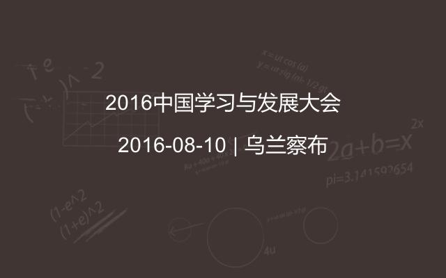 2016中國學習與發展大會