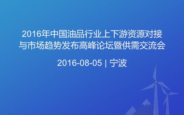 2016年中国油品行业上下游资源对接与市场趋势发布高峰论坛暨供需交流会