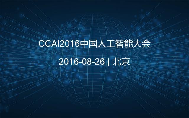 CCAI2016中国人工智能大会