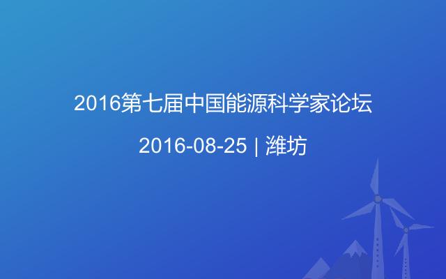 2016第七届中国能源科学家论坛