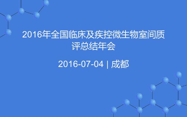 2016年全国临床及疾控微生物室间质评总结年会