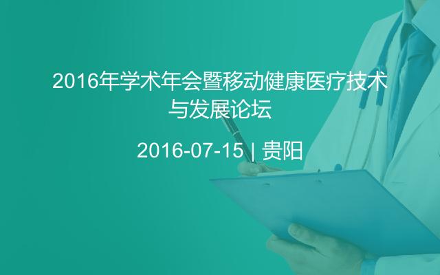 2016年学术年会暨移动健康医疗技术与发展论坛