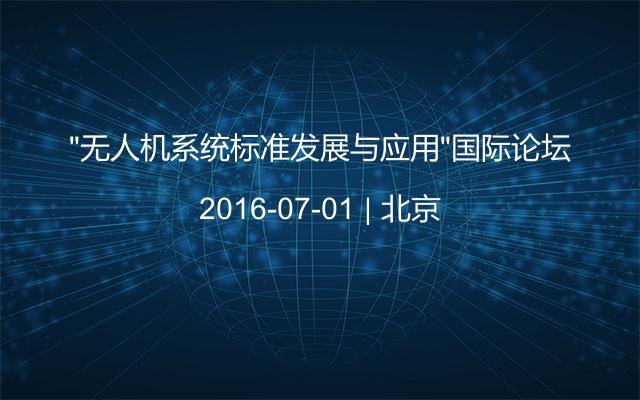 """""""无人机系统标准发展与应用""""国际论坛"""