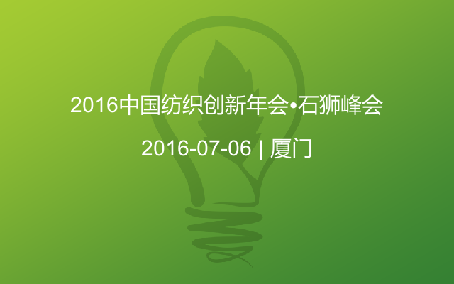 2016中国纺织创新年会•石狮峰会