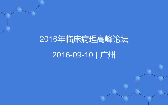 2016年临床病理高峰论坛