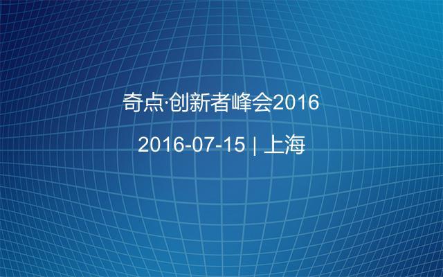 奇点·创新者峰会2016