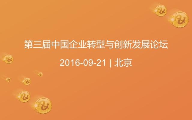 第三届中国企业转型与创新发展论坛