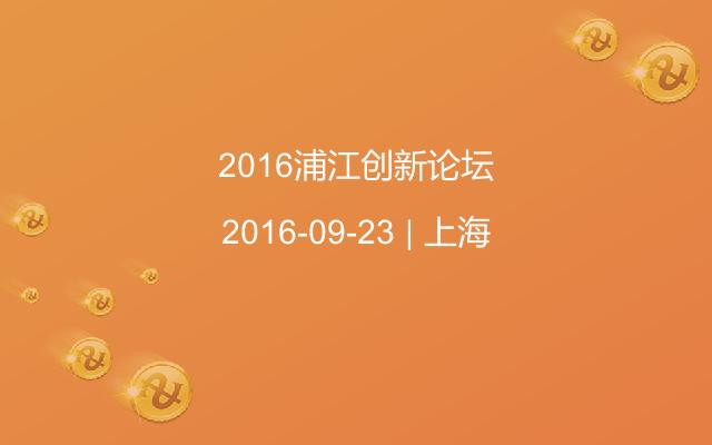 2016浦江创新论坛