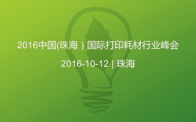2016中国(珠海)国际打印耗材行业峰会