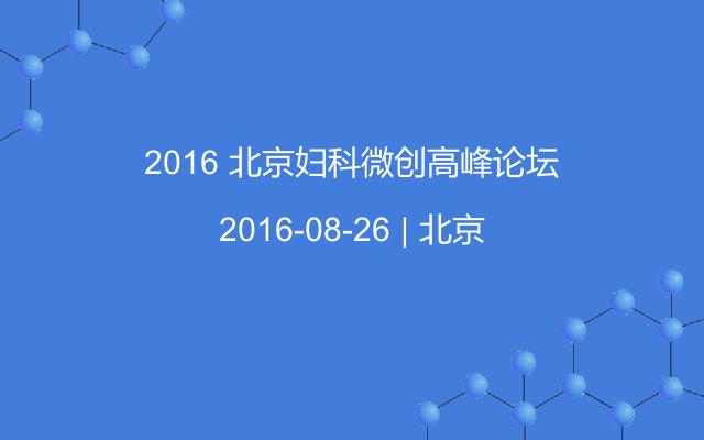 2016 北京妇科微创高峰论坛