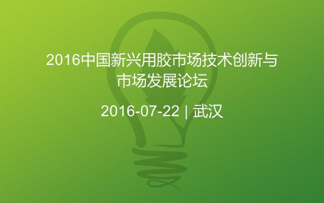 2016中国新兴用胶市场技术创新与市场发展论坛