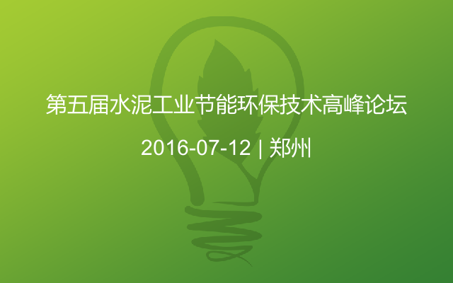第五届水泥工业节能环保技术高峰论坛