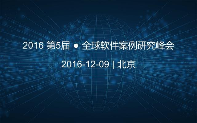 2016 第5届 ● 全球软件案例研究峰会