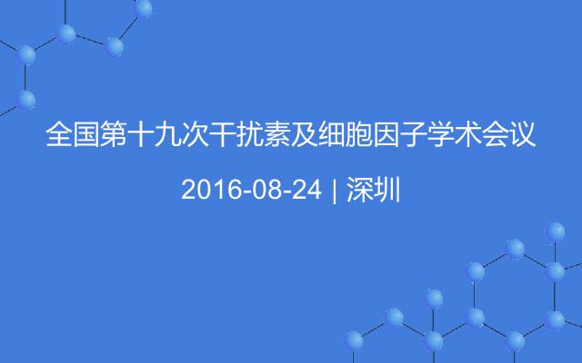 全国第十九次干扰素及细胞因子学术会议