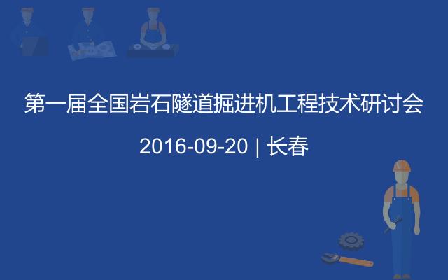 第一届全国岩石隧道掘进机工程技术研讨会