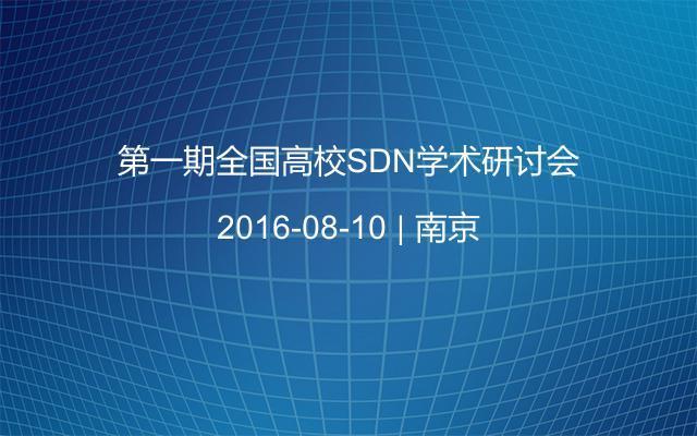 第一期全國高校SDN學術研討會