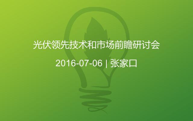 光伏领先技术和市场前瞻研讨会