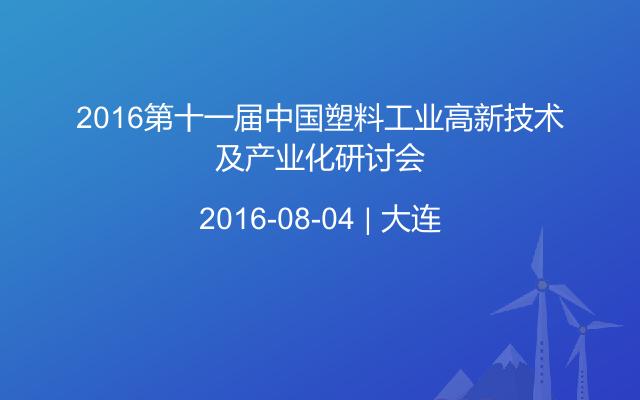 2016第十一届中国塑料工业高新技术及产业化研讨会