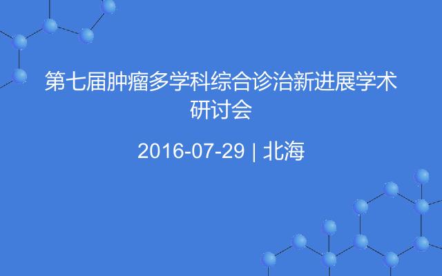 第七屆腫瘤多學科綜合診治新進展學術研討會