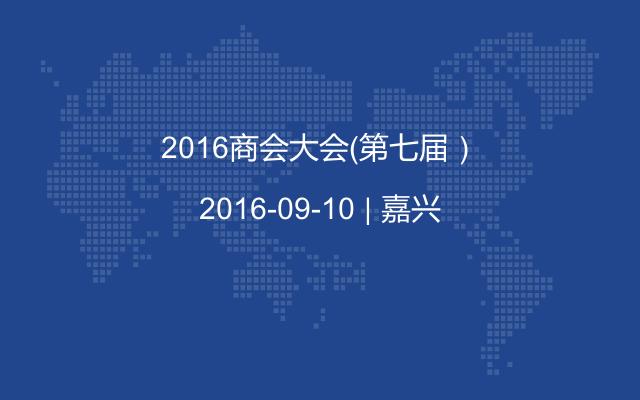2016商会大会(第七届)