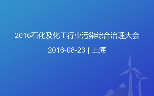 2016石化及化工行业污染综合治理大会