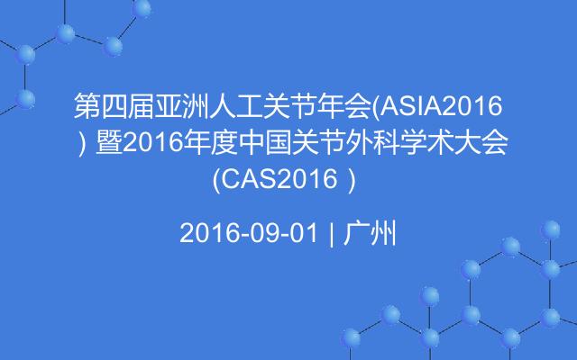 第四届亚洲人工关节年会(ASIA2016)暨2016年度中国关节外科学术大会(CAS2016)